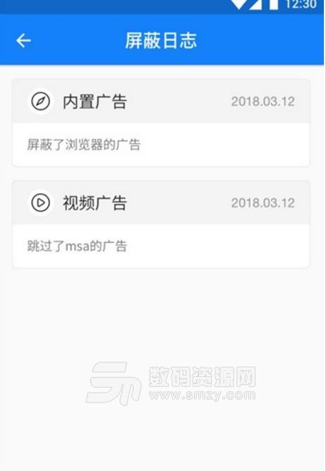广告净化神器安卓版介绍