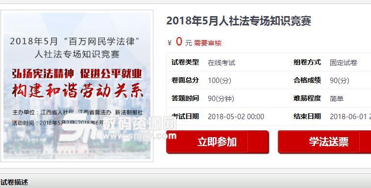 江西省人社法专场知识竞赛答案