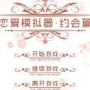恋爱模拟器约会版(附恋爱模拟器攻略) v1.0 安卓手机版
