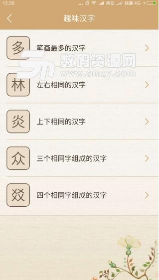 学霸字典手机正式版下载 字典学习应用 v1.3 安卓版