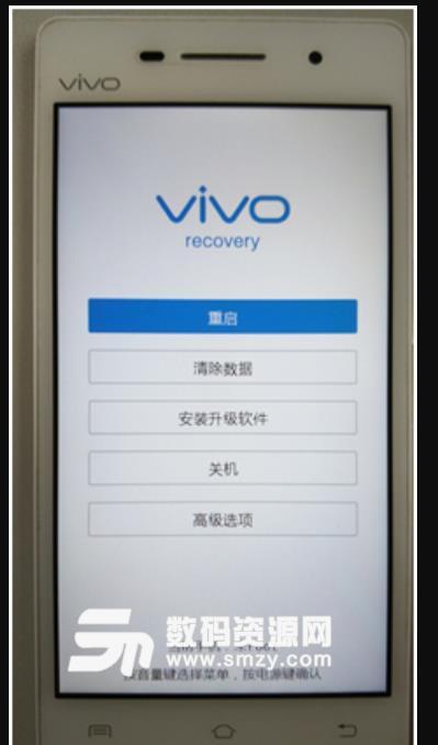 vivo手机刷机降级包截图
