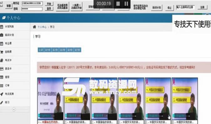 专技天下_专技天下学习考试辅助正式版(考试辅助一键答题) v1.0 简体中文版