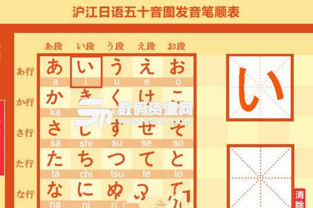 沪江日语50音笔顺练习图免费版下载 日语50音学习软件 v1.0 中文版