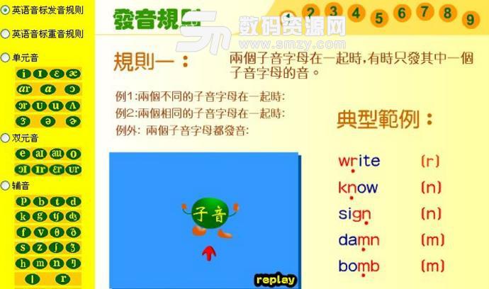 英语一点通之动画学音标电脑版