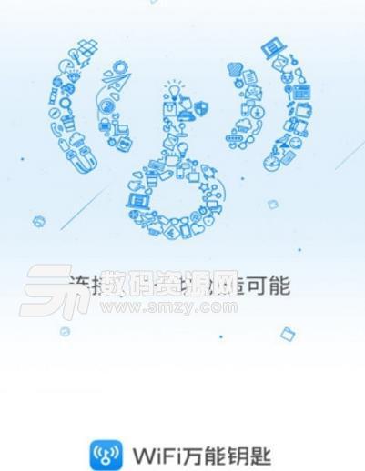 wifi万能钥匙免root安卓显密码版破解版