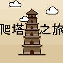 爬塔之旅手游安卓版
