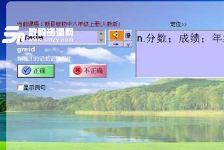 赖获得英语科学记忆软件正式版