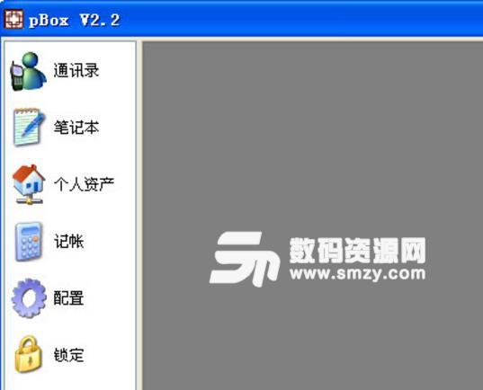 pBox个人管理工具中文版截图