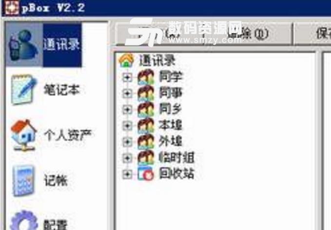 pBox个人管理工具中文版