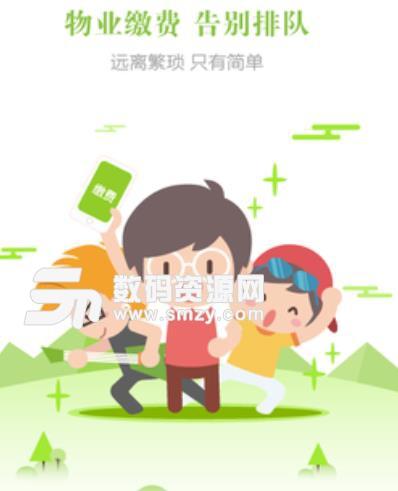 管家物业安卓版(智慧社区app) v1.1 手机版