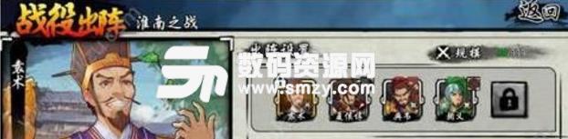 古战三国淮南之战打法详情攻略截图
