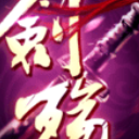 剑殇安卓版