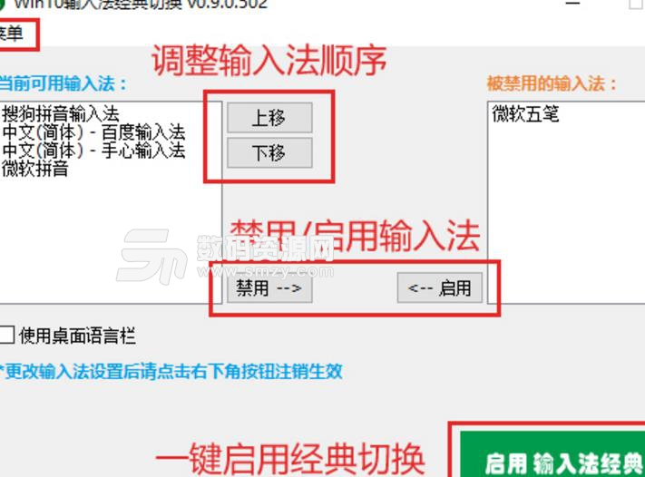 Win10输入法经典切换免费版