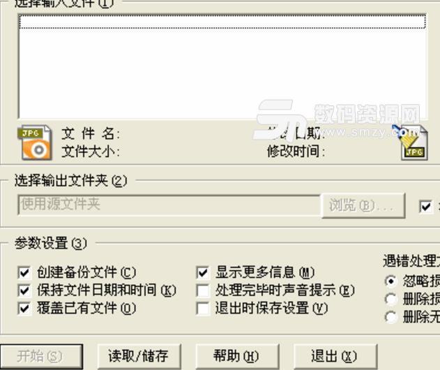 JPGCleaner汉化版截图