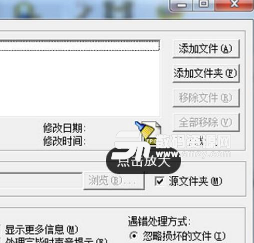 JPGCleaner汉化版