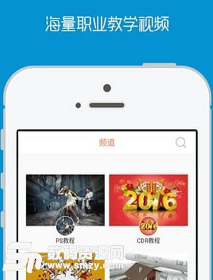 ps教程app安卓最新版图片
