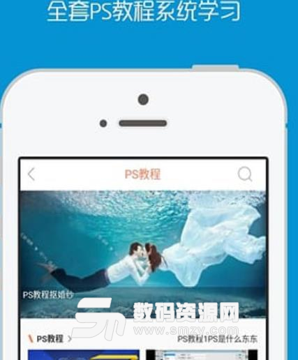 ps教程app安卓最新版截图