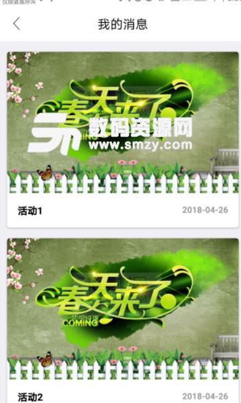 萌呗app