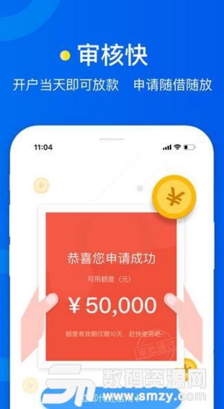 新浪卡贷APP苹果版
