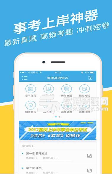 四川事考帮APP官方手机版