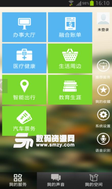 张家港市民网页安卓版截图
