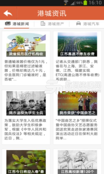 张家港市民网页安卓版
