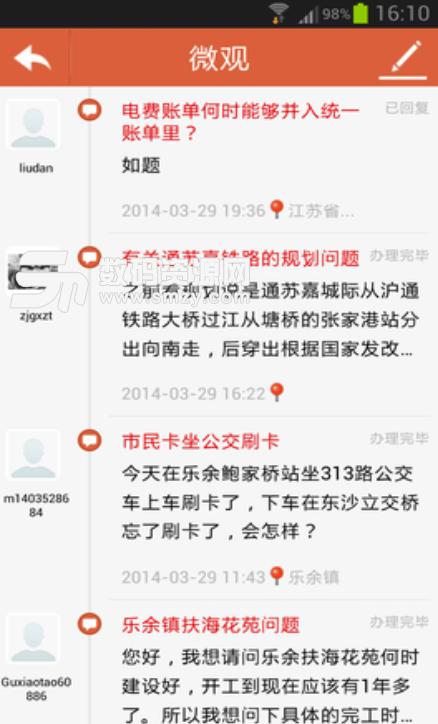 张家港市民网页安卓版图片
