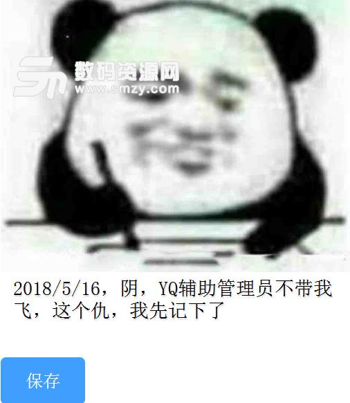 熊猫头记日记记仇表情在线生成工具