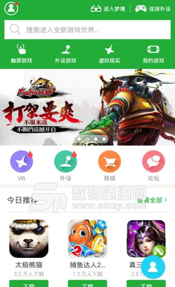 Nibiru vr助手手机最新版下载