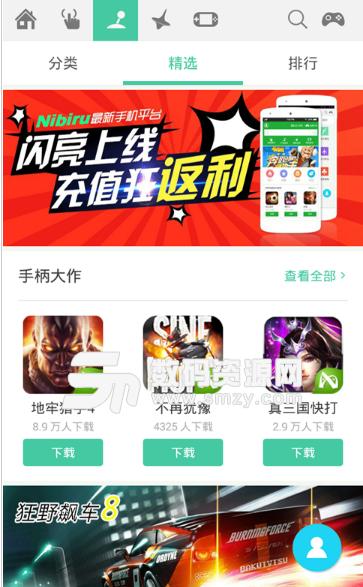 Nibiru vr助手手机最新版截图