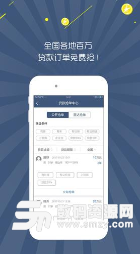 贷利通Android版截图
