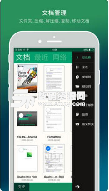 Gaaiho PDF IOS版截图