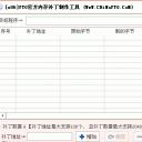 PYG官方内存补丁制作工具免费版