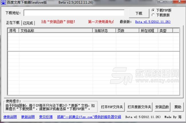 sealove百度文库下载器免费版