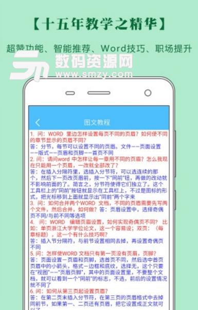 word文档编辑器安卓版最新