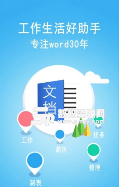word文档编辑器安卓版下载