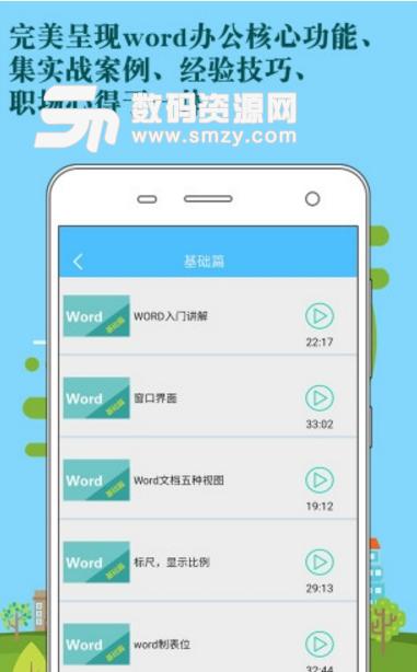 word文档编辑器安卓版