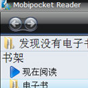 Mobipocker Reader免费版