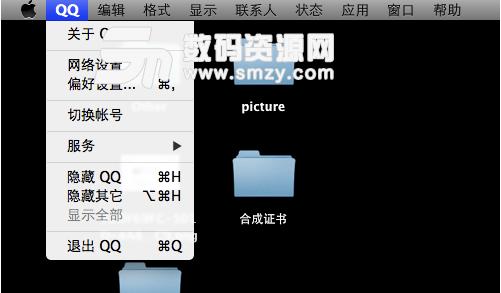 Mac 如何用QQ使用快捷键截图特点