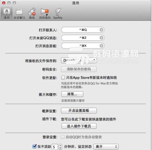 Mac 如何用QQ使用快捷键截图总数