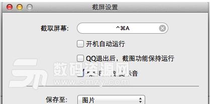 Mac 如何用QQ使用快捷键截图截图