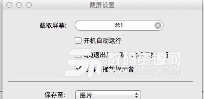 Mac 如何用QQ使用快捷键截图设置