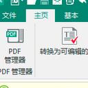 文电通pdf套装版4免激活版