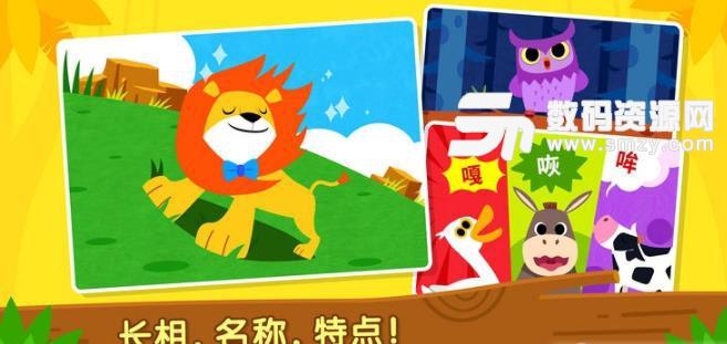 休闲益智 > 碰碰狐猜猜我是谁手游ios版下载  我真的很想和动物朋友