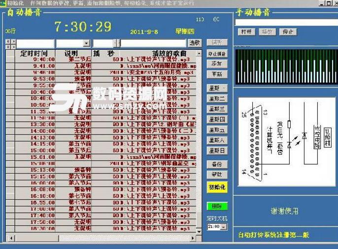 创雅自动打铃系统第二版(学校打铃好帮手) v2.1 正式版