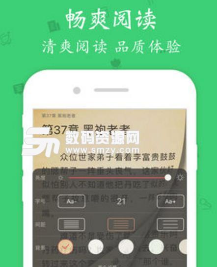 青柠小说app手机版图片