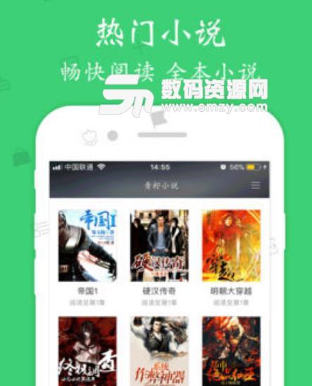 青柠小说app手机版