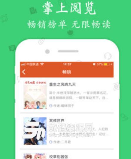 青柠小说app手机版截图