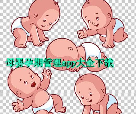 母婴孕期管理app大全下载