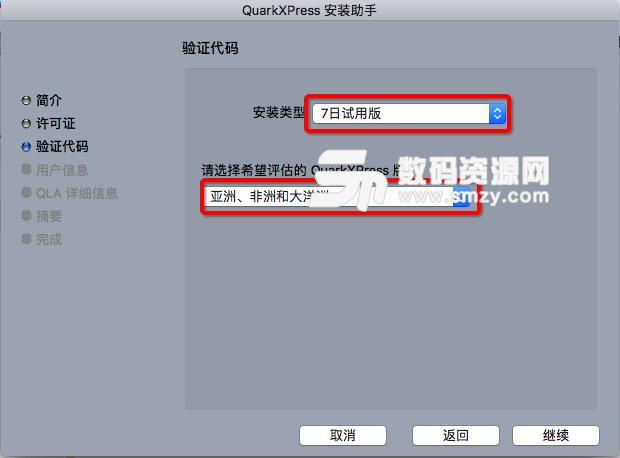 Mac QuarkXPress破解方法特色